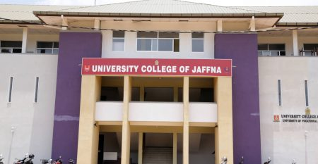 Front View-University College of Jaffna